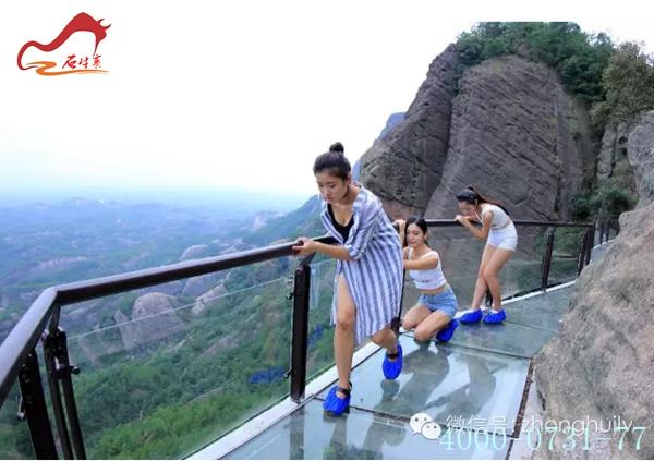 中惠旅景区连锁温馨提示:体验石牛寨高空玻璃桥,音乐玻璃栈道请套